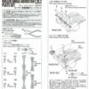 ミニ四駆 グレードアップパーツ GP.373 ローラー角度調整プレートセット 説明書