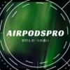 10/30発売の『AirPodsPro』初代との違いを5つ探してみた!