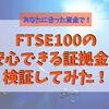 くりっく株365でロスカットに耐えれる証拠金を検証してみた【FTSE100】