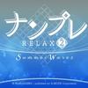ナンプレ Relax 2 Summer Waves 感想