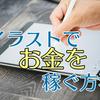 【副業まとめ】絵・イラストで稼ぐ方法11選