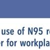 ACPJC:治療 医療従事者のインフルエンザ予防でN95マスクとサージカルマスクに有意差なし