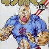感想:WEBコミック「キン肉マン」第163話「友情と敬意!!の巻」