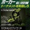 """Kill Everyone翻訳本""""アグレッシブポーカー""""本日発売!"""