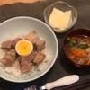 角煮丼、野菜の味噌汁、たまご豆腐