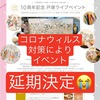 uwabamiイベント情報(0304更新)