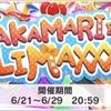 【デレステ】『TAKAMARI☆CLIMAXXX!!!!!』開催!ボーダーや編成など