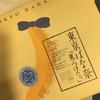 東京ばな奈の法則