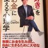 メンタリストDaiGoさんの「好きをお金に変える心理学」を読んでみた。