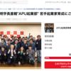 """出口治明学長直轄""""APU起業部""""がクラウドファンディングに挑戦!"""