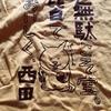 『岸田アパート物語』10号室