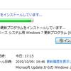 Windows7 Professionalにも通知KBが降ってきた