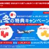 JAL早春キャンペーン国際線追加