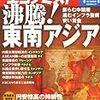 週刊エコノミスト 2013年01月29日号 沸騰! 東南アジア/上昇する株価「平成の高橋リフレ政策」で日本株の大復活が見えてきた