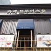 仁寺洞でモチモチパンケーキ@Cafe true Us