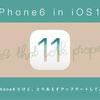 iPhone6なんですけど早速iOS11にアップデートして人柱になってみました