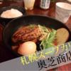 札幌で美味しいと有名な『奥芝商店』のスープカレーは期待を裏切らない味だから超おすすめ