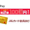 PayPay祭り第2弾 JALカード会員はどうする?