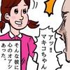 第1話  脱・社畜!仮想通貨でハゲ治療!!