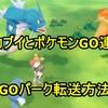 【ポケモンピカブイ】GOパーク転送方法について【ポケモンGO連動】