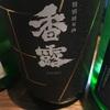 香露、特別純米酒の味。