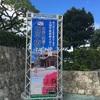 全国学術研修大会in沖縄に参加して