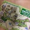 農業公園 真貴山のどか村で旬の野菜たくさんとってきたど~(*^_^*)
