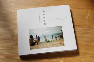 小池英文写真展「瀬戸内家族」 コニカミノルタプラザ