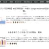 ブログ界に見るAKB48(Twitterに現れた「さやかまる」さん)