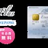 +三井住友VISAエブリプラスカードがポイントアップ+