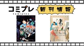 【新刊情報】8月27日はわいるどヒーローズコミックス発売日!!