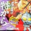 Kinki kids 堂本光一さんおすすめ!! 冷凍唐揚げ「ニチレイフーズ 特から」を食べてみた!!