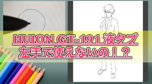【HUION GT-191】左手(左利き)だと使えない!?実際に試してみた