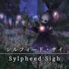 【FF14】 モンスター図鑑 No.069「シルフィード・サイ(Sylpheed Sign)」