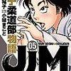 『JJM 女子柔道部物語 (5) 』(イブニングKC)読了