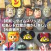 【昭和にタイムスリップ】松島レトロ館が懐かし楽しい!【松島観光】