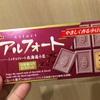 ブルボン アルフォート ミニチョコレート北海道小豆 食べてみました