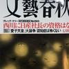 第50回大宅壮一ノンフィクション賞に安田峰俊『八九六四 「天安門事件」は再び起きるか』。
