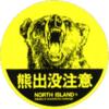 熊出没情報ブログ(南会津郡下郷町)
