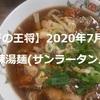 【餃子の王将】2020年7月限定「酸辣湯麺(サンラータンメン)」頂きました…すっぱ辛いのが夏に最高!※YouTube動画あり