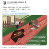 またもや中国公式 なんかやけくそになっている気が・・・ 2021.8.13