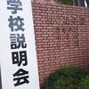 明の星入試繰り下げ1京浜東北線運転見合わせ時における浦和明の星の対応