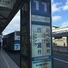 大阪旅行 1日目はシェラトン都ホテル大阪