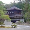 銀閣寺です