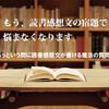夏休みの宿題は楽しく取り組んじゃおう!~読書感想文編~