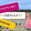 沖縄でポケモンGO!サニーゴ大量に発生しました!高確率でゲットできます(那覇市・豊見城市・南城市2泊3日の旅)
