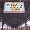 福岡に行ってきた【門司港と能古島】(その2)
