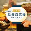 【11月15日まで】ミナミでGoToEatと大阪府CPの併用で5000円以上を実質無料で食べる方法