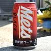 キリン「メッツ ブラック強炭酸コーラ」とコカ・コーラの比較