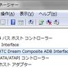 【Android】VMware上のUbuntuで実機を認識